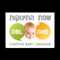 שפת התינוקות דאנסטן