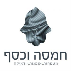לוגו חמסה וכסף