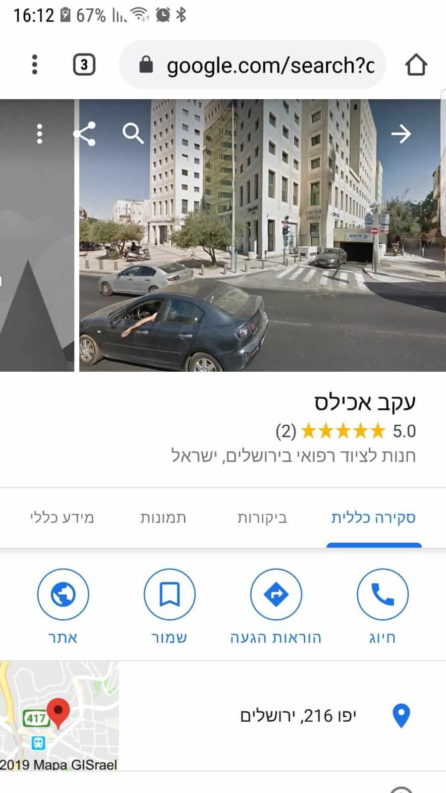 גוגל לעסק שלי תמונה מהנייד