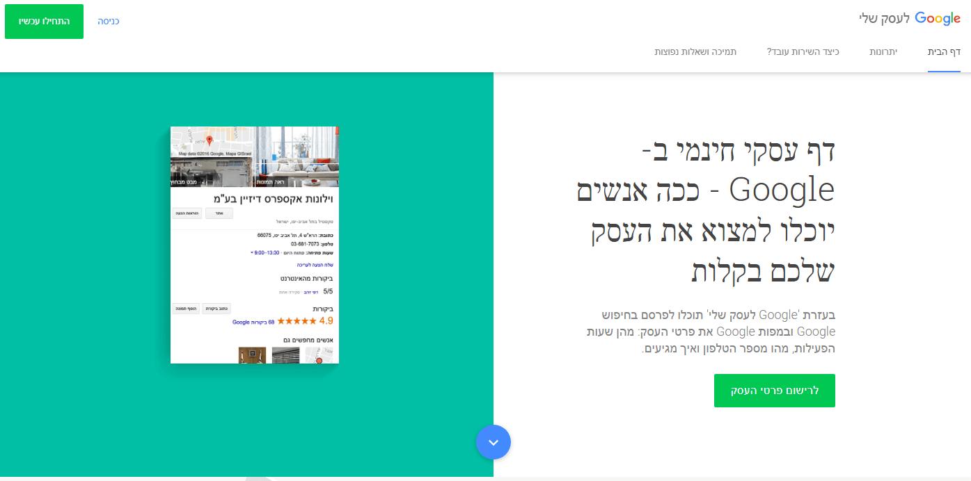 גוגל לעסק שלי - מסך כניסה