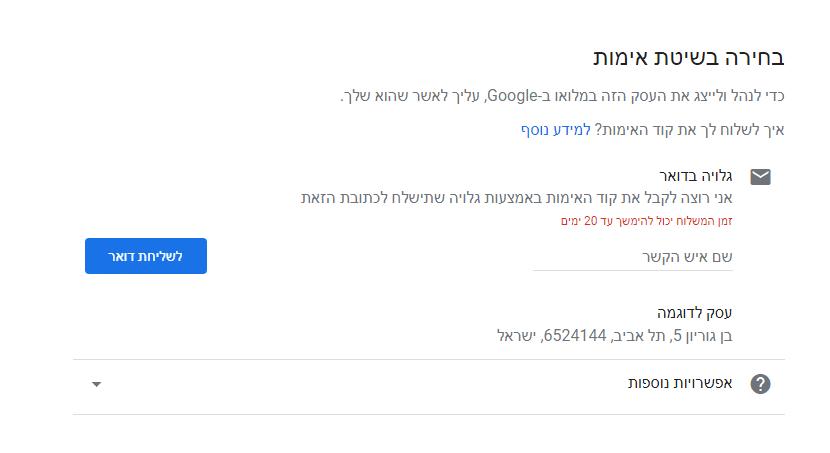 איך פותחים גוגל לעסק שלי בחירת שיטת אימות