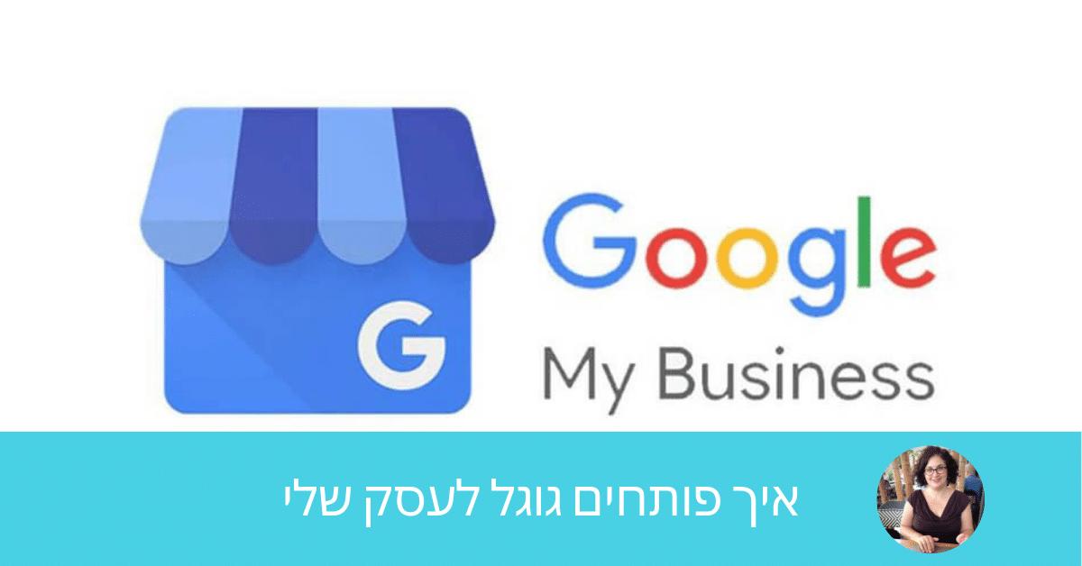 איך פותחים גוגל לעסק שלי